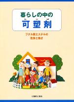 暮らしの中の可塑剤  (2004.4)