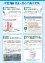 可塑剤リーフレット (2010.3)