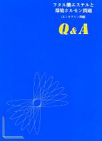 フタル酸エステルと 環境ホルモン問題Q&A (1998.7)